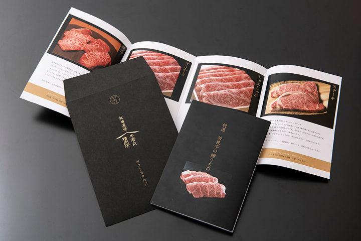 カタログギフト (御祝い/内祝いに) | 牛若丸精肉店