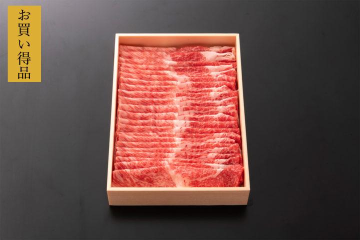 特選若狭牛しゃぶしゃぶ おもたせ用折り箱入り600g | 牛若丸精肉店