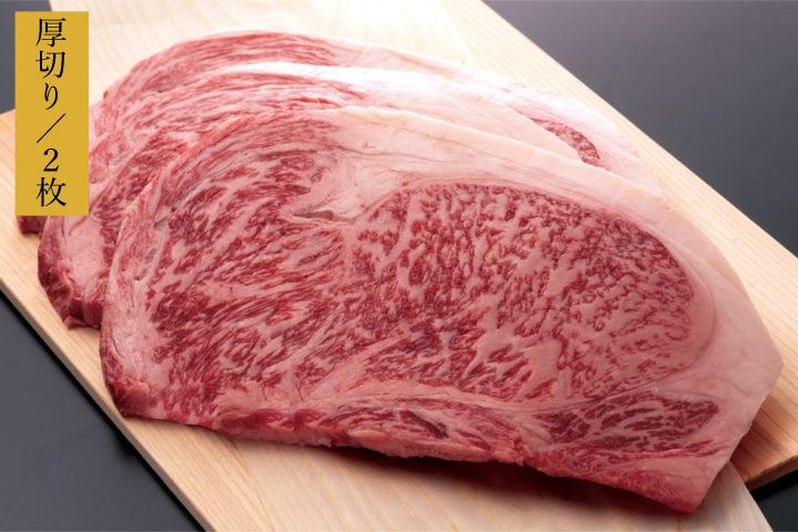 若狭牛 特上厚切りサーロインステーキ 600g (2名様分:目安) | 牛若丸精肉店
