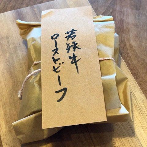 福井の美味しいものといえば牛若丸精肉店のお肉