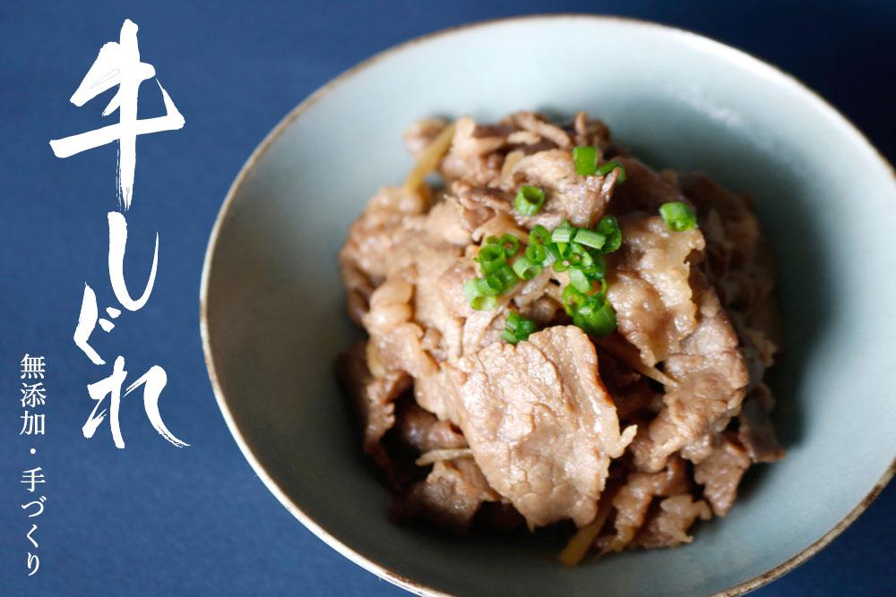 牛しぐれ(若狭牛しぐれ煮) | 牛若丸精肉店