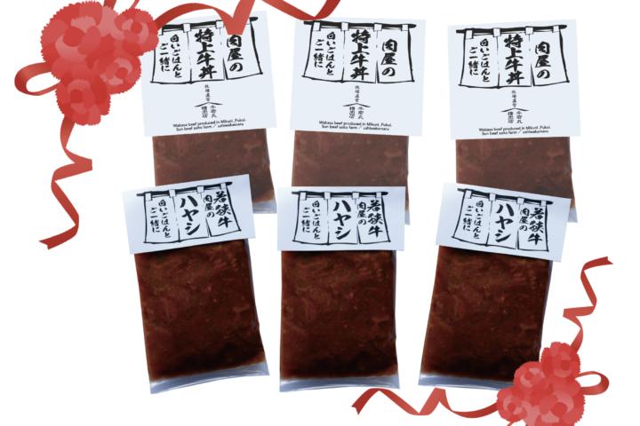 「若狭牛」手作りハヤシルー3pと牛丼3p詰め合わせ6食セット(冷凍) 贈り物 | 牛若丸精肉店